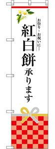 【送料無料♪】スマートのぼり旗 紅白餅承ります (SNB-3024) 和菓子屋/カフェ/おみやげ店の販促・PRにのぼり旗 (餅・大福/) ネコポス便
