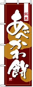 【送料無料♪】のぼり旗 あべかわ餅 のぼり 和菓子屋/カフェ/おみやげ店の販促にのぼり旗 のぼり ネコポス便
