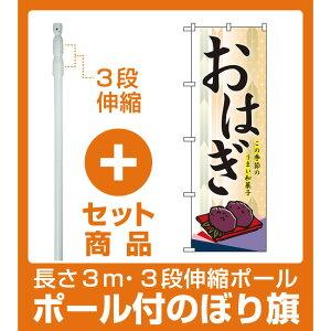 【セット商品】3m・3段伸縮のぼりポール(竿)付 のぼり旗 おはぎ この季節のうまい和菓子 イラスト (21240)