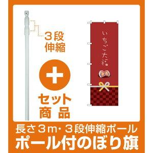 【セット商品】3m・3段伸縮のぼりポール(竿)付 のぼり旗 いちご大福 カワイイデザイン (21267)