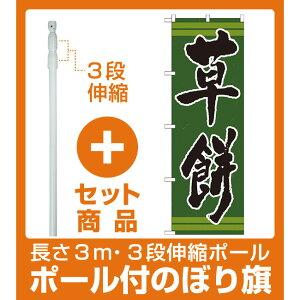 【セット商品】3m・3段伸縮のぼりポール(竿)付 のぼり旗 表記:草餅 (21382)