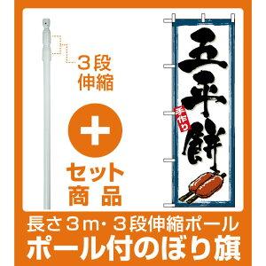 【セット商品】3m・3段伸縮のぼりポール(竿)付 のぼり旗 (2756) 五平餅