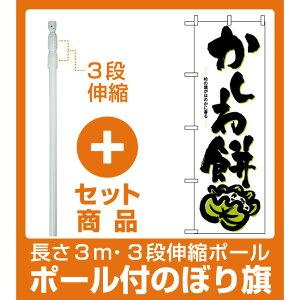 【セット商品】3m・3段伸縮のぼりポール(竿)付 のぼり旗 (3287) かしわ餅