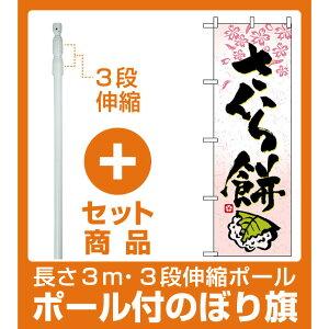 【セット商品】3m・3段伸縮のぼりポール(竿)付 のぼり旗 (3288) さくら餅
