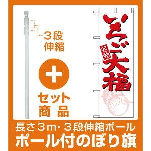 【セット商品】3m・3段伸縮のぼりポール(竿)付 のぼり旗 (696) いちご大福
