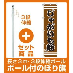 【セット商品】3m・3段伸縮のぼりポール(竿)付 スマートのぼり旗 じゃがいも餅 (SNB-2633)