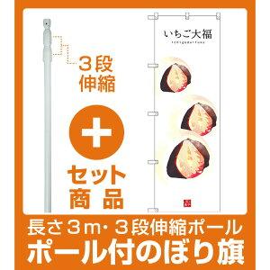 【セット商品】3m・3段伸縮のぼりポール(竿)付 のぼり旗 いちご大福 (白地) (SNB-3006)