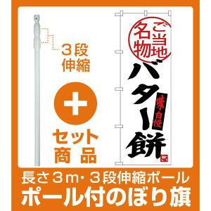 【セット商品】3m・3段伸縮のぼりポール(竿)付 (新)のぼり旗 バター餅 (SNB-3909)