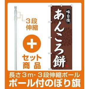 【セット商品】3m・3段伸縮のぼりポール(竿)付 のぼり旗 味自慢 あんころ餅 (SNB-4064)