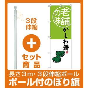 【セット商品】3m・3段伸縮のぼりポール(竿)付 (新)のぼり旗 老舗の味 かしわ餅 (SNB-4161)