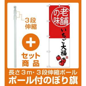 【セット商品】3m・3段伸縮のぼりポール(竿)付 (新)のぼり旗 老舗の味 いちご大福 (SNB-4162)