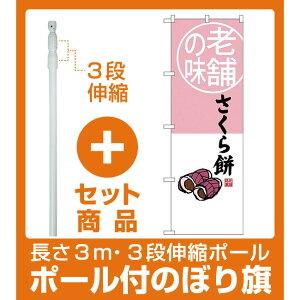 【セット商品】3m・3段伸縮のぼりポール(竿)付 (新)のぼり旗 老舗の味 さくら餅 (SNB-4163)