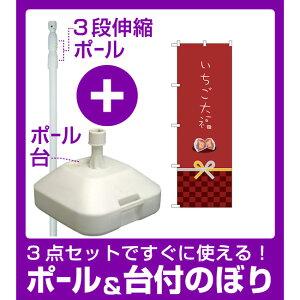 【3点セット】のぼりポール(竿)と立て台(16L)付ですぐに使えるのぼり旗 いちご大福 カワイイデザイン (21267)