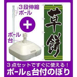 【3点セット】のぼりポール(竿)と立て台(16L)付ですぐに使えるのぼり旗 表記:草餅 (21382)