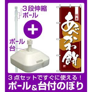 【3点セット】のぼりポール(竿)と立て台(16L)付ですぐに使えるのぼり旗 (2761) あべかわ餅