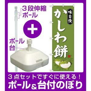 【3点セット】のぼりポール(竿)と立て台(16L)付ですぐに使える(新)のぼり旗 かしわ餅 (SNB-4053)