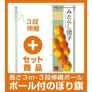【セット商品】3m・3段伸縮のぼりポール(竿)付 のぼり旗 みたらし団子 (SNB-2972)