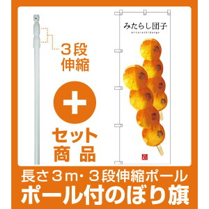 【セット商品】3m・3段伸縮のぼりポール(竿)付 のぼり旗 みたらし団子 (白地) (SNB-2994)