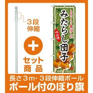 【セット商品】3m・3段伸縮のぼりポール(竿)付 のぼり旗 みたらし団子 とろーり香ばしい (SNB-703)