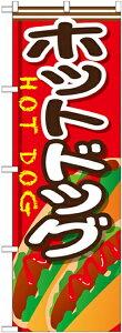 【送料無料♪】のぼり旗 ホットドッグ ホットドッグ のぼり お祭り/ファーストフード/イベント/屋台/出店の販促にのぼり旗 のぼり ネコポス便