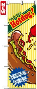 【送料無料♪】のぼり旗 Hand Made Hotdog ! のぼり パン屋(ベーカリー)/イベント/屋台/出店のPRにのぼり旗 (ホットドッグ) のぼり ネコポス便