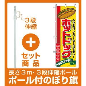 【セット商品】3m・3段伸縮のぼりポール(竿)付 のぼり旗 (2726) ホットドッグ