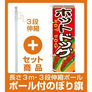 【セット商品】3m・3段伸縮のぼりポール(竿)付 のぼり旗 ホットドッグ 内容:ホットドッグ (SNB-652)