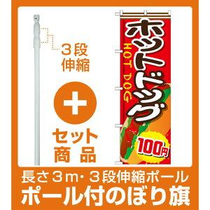 【セット商品】3m・3段伸縮のぼりポール(竿)付 のぼり旗 ホットドッグ 内容:100円 (SNB-653)