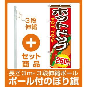 【セット商品】3m・3段伸縮のぼりポール(竿)付 のぼり旗 ホットドッグ 内容:250円 (SNB-657)