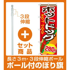 【セット商品】3m・3段伸縮のぼりポール(竿)付 のぼり旗 ホットドッグ 内容:280円 (SNB-658)