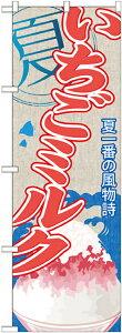 【送料無料♪】のぼり旗 いちごミルク (かき氷) のぼり お祭り/イベント/屋台/出店の販促にのぼり旗 (イチゴ/苺/かきごおり/カキ氷) のぼり ネコポス便