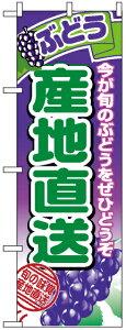 【送料無料♪】のぼり旗 産地直送ぶどう のぼり 農園の直売所や即売所/イベント/果物狩り/味覚狩り会場の販促にのぼり旗 (ブドウ/葡萄) のぼり ネコポス便