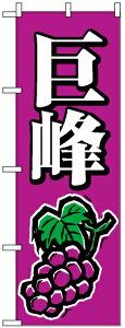 【送料無料♪】のぼり旗 巨峰 のぼり 農園の直売所や即売所/イベント/果物狩り/味覚狩り会場の販促にのぼり旗 (ブドウ/ぶどう/葡萄) のぼり ネコポス便