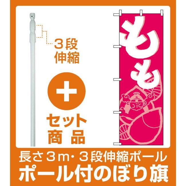 【セット商品】3m・3段伸縮のぼりポール(竿)付 のぼり旗 (709) もも 桃太郎風デザイン(果物・フルーツ)