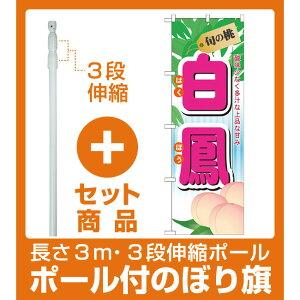 【セット商品】3m・3段伸縮のぼりポール(竿)付 のぼり旗 (7965) 旬の桃 白鳳