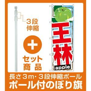 【セット商品】3m・3段伸縮のぼりポール(竿)付 のぼり旗 王林 (SNB-1400)