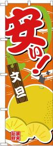 【送料無料♪】のぼり旗 安い 文旦 (SNB-4384) 農園の直売所や即売所/イベント/果物狩り/味覚狩り会場の販促・PRにのぼり旗 (みかん/) ネコポス便