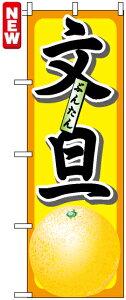 【送料無料♪】のぼり旗 文旦 のぼり 農園の直売所や即売所/イベント/果物狩り/味覚狩り会場の販促にのぼり旗 (みかん) のぼり ネコポス便