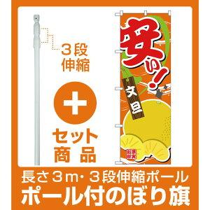 【セット商品】3m・3段伸縮のぼりポール(竿)付 のぼり旗 安い 文旦 (SNB-4384)