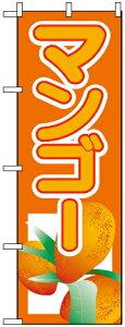 【送料無料♪】のぼり旗 マンゴー のぼり 農園の直売所や即売所/イベント/果物狩り/味覚狩り会場の販促にのぼり旗 (マンゴウ) のぼり ネコポス便