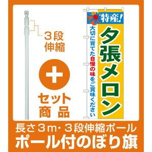 【セット商品】3m・3段伸縮のぼりポール(竿)付 のぼり旗 特産!夕張メロン (21465)