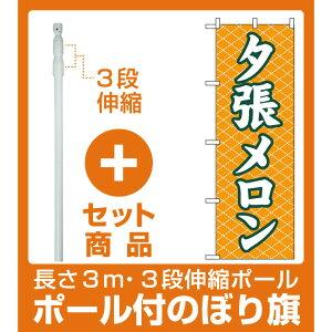 【セット商品】3m・3段伸縮のぼりポール(竿)付 のぼり旗 (2233) 夕張メロン