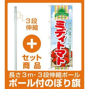 【セット商品】3m・3段伸縮のぼりポール(竿)付 のぼり旗 (7947) ミディトマト