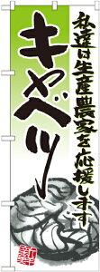 【送料無料♪】のぼり旗 キャベツ イラスト (21930) 農園の直売所や即売所/イベント/果物狩り/味覚狩り会場の販促・PRにのぼり旗 (野菜・果物 直売所/) ネコポス便