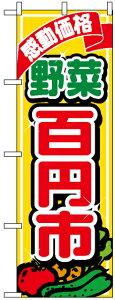 【送料無料♪】のぼり旗 感動価格 野菜 百円市 のぼり 農園の直売所や即売所/イベント/果物狩り/味覚狩り会場の販促にのぼり旗 のぼり ネコポス便