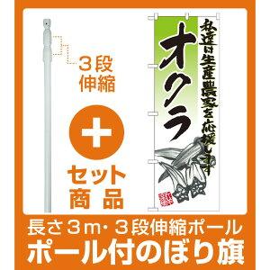 【セット商品】3m・3段伸縮のぼりポール(竿)付 のぼり旗 オクラ イラスト (SNB-2253)