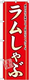 【送料無料♪】のぼり旗 ラムしゃぶ (21133) 特産市/お祭り/イベント/フェア/催し物/催事の販促・PRにのぼり旗 (北海道/) ネコポス便