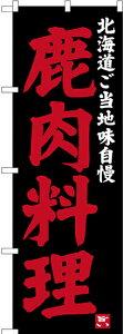 【送料無料♪】のぼり旗 鹿肉料理 北海道ご当地自慢 (SNB-3653) 特産市/お祭り/イベント/フェア/催し物/催事の販促・PRにのぼり旗 (北海道/) ネコポス便