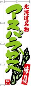 【送料無料♪】のぼり旗 アスパラガス 北海道名物 (SNB-3684) 特産市/お祭り/イベント/フェア/催し物/催事の販促・PRにのぼり旗 (北海道/) ネコポス便