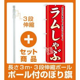 【セット商品】3m・3段伸縮のぼりポール(竿)付 のぼり旗 ラムしゃぶ (21133)